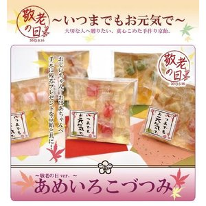【敬老の日プチギフト・業務用】あめいろこづつみ 5ケース(250個)|iwaiseika