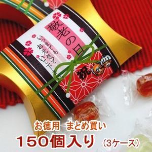 【敬老の日ギフト・業務用】煌めき 3ケース(150個)|iwaiseika