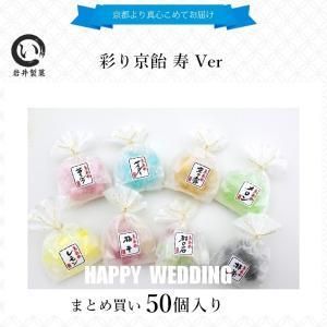 結婚式プチギフト・ウェディング・二次会プチギフト まとめ買い 彩り京飴寿Ver 1ケース(50個) iwaiseika