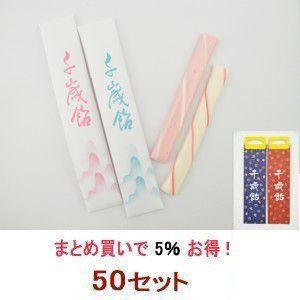 千歳飴 50セット - 2本入:赤・白/のし袋+手提袋:千鳥柄|iwaiseika