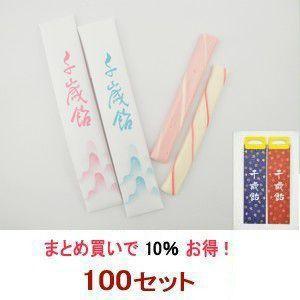 千歳飴 100セット - 2本入:赤・白/のし袋+手提袋:千鳥柄|iwaiseika