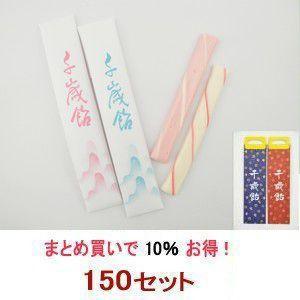 千歳飴 150セット - 2本入:赤・白/のし袋+手提袋:千鳥柄|iwaiseika