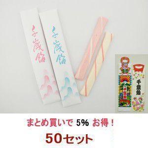 千歳飴 50セット - 2本入:赤・白/のし袋+手提袋付|iwaiseika