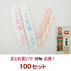 千歳飴 100セット - 2本入:赤・白/のし袋+手提袋付 iwaiseika