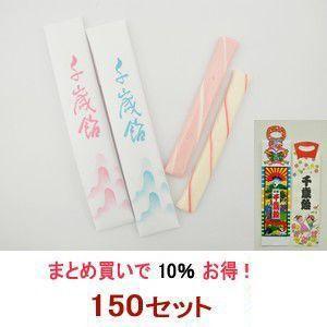 千歳飴 150セット - 2本入:赤・白/のし袋+手提袋付 iwaiseika