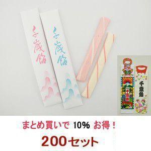 千歳飴 200セット - 2本入:赤・白/のし袋+手提袋付 iwaiseika