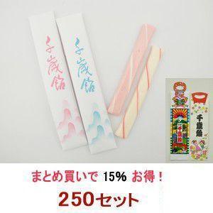 千歳飴 250セット - 2本入:赤・白/のし袋+手提袋付 iwaiseika