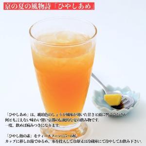 ひやしあめ 冷やしあめ ひやし飴の素 京都 岩井製菓 iwaiseika 06