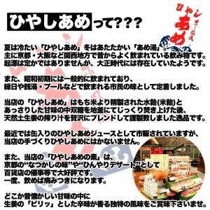 ひやしあめ 冷やしあめ ひやし飴の素 京都 岩井製菓 iwaiseika 08