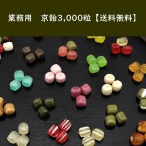 業務用お菓子「京飴3000粒入り」お買い得パック|iwaiseika