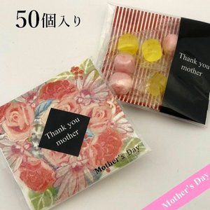 母の日 プレゼント 飴ギフト あめいろこづつみ 50個入り まとめ買い|iwaiseika