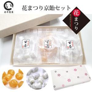 花まつり 京飴セット(甘茶 ・はすの実)|iwaiseika