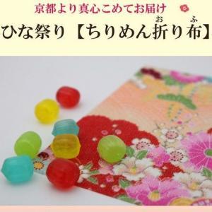 ひな祭り(ひなまつり) ちりめん折り布|iwaiseika