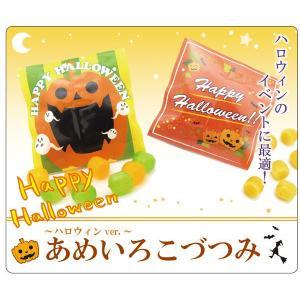 ハロウィン あめいろこづつみ〜 4ケース(200袋)|iwaiseika
