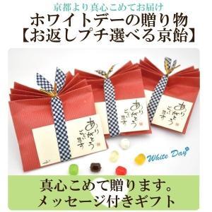 ホワイトデー お返しプチえらべる京飴|iwaiseika