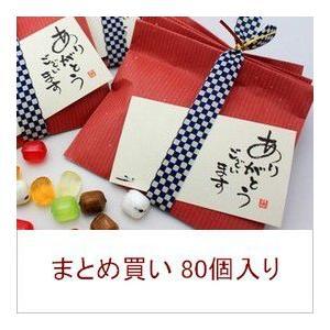 ありがとう☆プチギフトえらべる京飴4ケース(80個)|iwaiseika