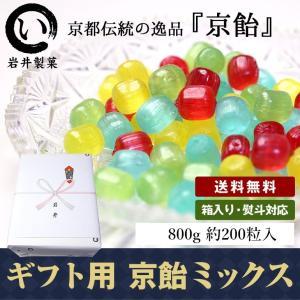 【送料無料ギフト】京飴ミックス|iwaiseika