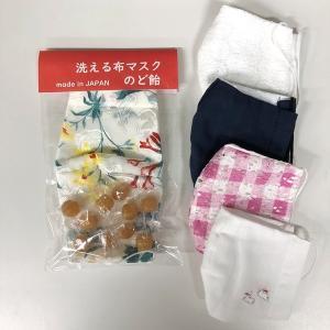 緊急販売 のど飴 マスク 4セット 〜アメトマスク〜【送料無料】|iwaiseika