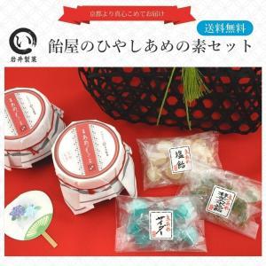 【お中元・京都土産・送料無料】飴屋のひやしあめの素セット|iwaiseika