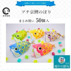 こどもの日プチギフト☆プチ京鯉のぼり 1ケース(50袋入り)|iwaiseika