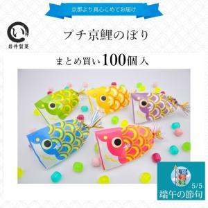こどもの日プチギフト☆プチ京鯉のぼり 2ケース(100袋入り)|iwaiseika