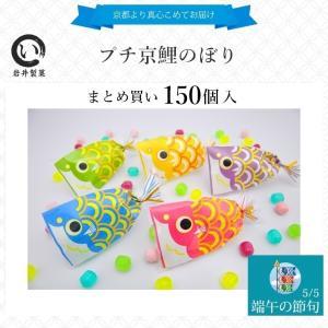 こどもの日プチギフト☆プチ京鯉のぼり 3ケース(150袋入り)|iwaiseika