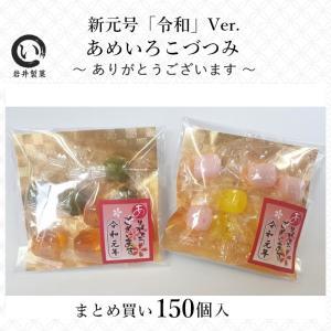 ご挨拶 内祝い 結婚式プチギフト あめいろこづつみ 新元号「令和」Ver. 150個入り(ありがとうございます) iwaiseika