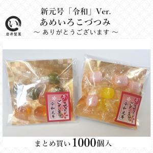 ご挨拶 内祝い 結婚式プチギフト あめいろこづつみ 新元号「令和」Ver. 1000個入り(ありがとうございます) iwaiseika