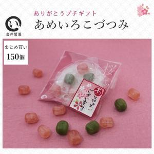 お祝い ご挨拶 ありがとう プチギフトあめいろこづつみ(桜スイーツキャンディ) 3ケース(150個) まとめ買い|iwaiseika