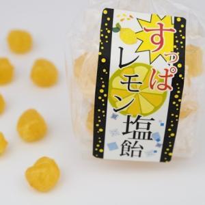 すっぱレモン塩飴|iwaiseika