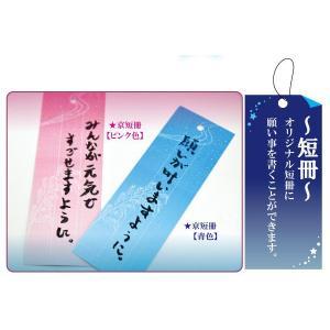 七夕プチギフト 京短冊 4ケース(200袋)|iwaiseika|04