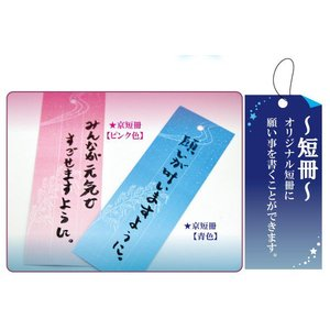 七夕飾りプチギフト 京短冊|iwaiseika|04