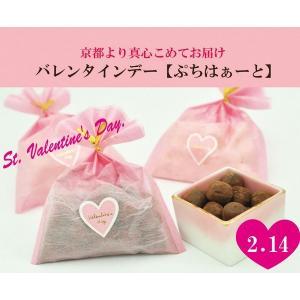 バレンタイン 義理チョコ キャンディ プチはぁーと プチギフト プレゼント|iwaiseika