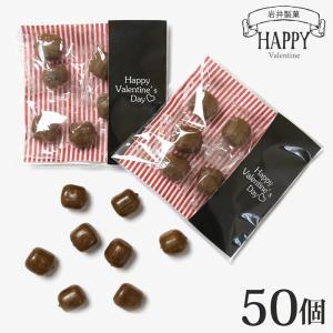 バレンタイン 義理チョコ 2020 お配り 義理 チョコ キャンディ ハッピーバレンタインデー 個包装  50個入り プチギフト プレゼント|iwaiseika