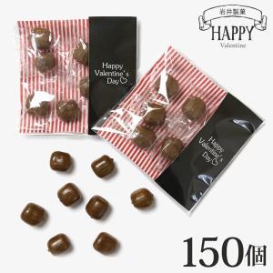 バレンタイン 義理チョコ 2020 お配り 義理 チョコ キャンディ ハッピーバレンタインデー 個包装  150個入り プチギフト プレゼント|iwaiseika