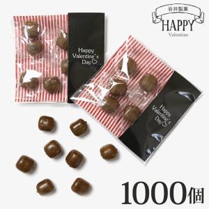 バレンタイン 義理チョコ 2020 お配り 義理 チョコ キャンディ ハッピーバレンタインデー 個包装 1000個入り プチギフト プレゼント|iwaiseika