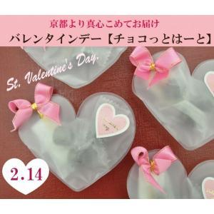 バレンタイン プチギフト チョコっとハート|iwaiseika