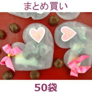 義理チョコキャンディー☆バレンタイン チョコっとハート 50袋|iwaiseika