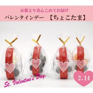 バレンタイン 義理チョコ キャンディ ちょこたま 個包装 プチギフト プレゼント 60個|iwaiseika