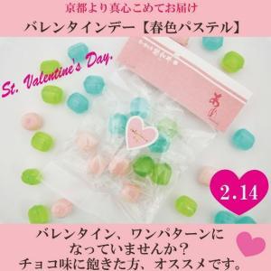 バレンタイン 義理 キャンディ 春色パステル 個包装 プチギフト プレゼント 100袋|iwaiseika|03