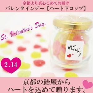 バレンタイン 義理 チョコ以外 2020 お配り 義理 キャンディ ハートドロップ プチギフト プレゼント|iwaiseika