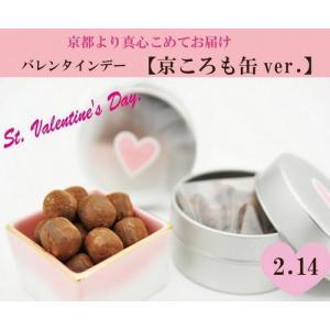 バレンタイン 義理チョコ 2020 お配り 義理 チョコ キャンディ 京ころも (ギフト 缶) プチギフト プレゼント|iwaiseika