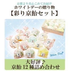 ホワイトデー お返し 送料無料 彩り京飴セット|iwaiseika