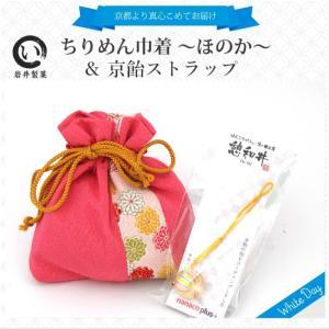 ホワイトデー お返し ちりめん巾着〜ほのか〜&京飴ストラップセット|iwaiseika