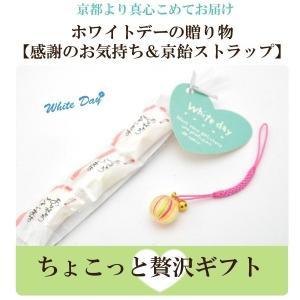 ホワイトデー お返し 感謝のお気持ち&京飴ストラップ|iwaiseika