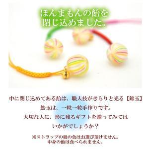 ホワイトデー お返し 感謝のお気持ち&京飴ストラップ|iwaiseika|03