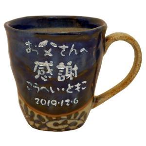 「間取唐草マグカップ」(波佐見焼)です。  ご注文いただいてからお作りいたしますので、1〜2週間後の...