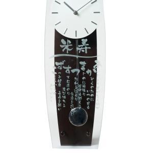 新築祝い 時計 プレゼント 開店祝い 名入れ 名前の詩 還暦祝い 金婚式 男性 定年 還暦 お祝い 誕生日【幸せな時を刻む いわいうた振り子時計 〜律(りつ)〜】|iwaiuta|02