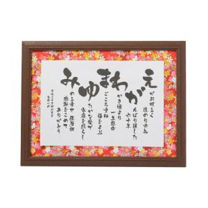 米寿祝い 還暦祝い プレゼント 名前の詩 古希...の詳細画像1