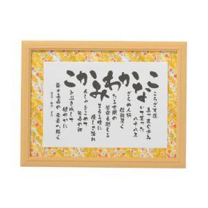 米寿祝い 還暦祝い プレゼント 名前の詩 古希...の詳細画像2